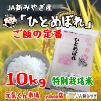 新米 令和2年産 通販 ひとめぼれ 宮城県産 10Kg 特別栽培米(減農薬・減科学肥料)精米 一等米 送料無料(一部地域を除く)|ms-genki