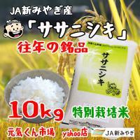 新米 令和2年産 通販 ササニシキ 宮城県産 10Kg 特別栽培米(減農薬・減化学肥料) ささにしき 一等米 精米 送料無料(一部地域を除く) ms-genki