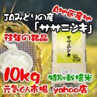 新米 30年産 米 通販 ササニシキ 宮城県産  10Kg 特別栽培米(減農薬・減化学肥料) ささにしき 精米  送料無料(一部地域を除く)|ms-genki