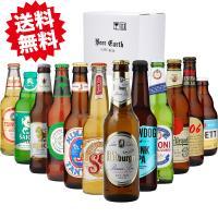 ワンランク上のビールギフト 世界のプレミアムビール 12カ国12本 飲み比べセット/6月21日 父の日 誕生日 内祝 各種熨斗・ギフトシール対応