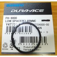 シマノのカセットスプロケット用スペーサー(1.85mm) 10s<8s/9s<11sの順でカセットの...