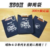 HONDAモンキー300枚限定品Z50M御用袋ホンダのメイドインジャパン