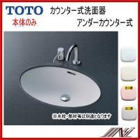 ■楕円形洗面器 アンダーカウンター式 ■寸法:600×420 ■実容量:14.0L  ※排水方式は目...
