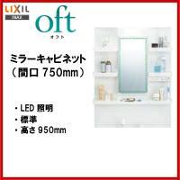 △品番: MFTXE-751YJU /  MFTXE-751YJ / INAX:洗面化粧台(オフト)ミラーキャビネットのみ 間口750mm 全高1.800mm ・ 1面鏡 ・標準