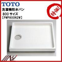 PWP800N2W  TOTO:洗濯機用防水パン  800サイズ    洗濯機パン 800サイズ 8...