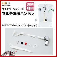 INAX マルチパーツシリーズ 1品番で市場の8割以上のトイレタンクに対応できます。 (TOTOもI...