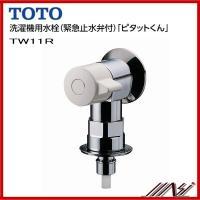 緊急止水弁付横水栓   品番:TW11R  ●止水弁 ●ワンタッチ ●90゜閉開 ●逆止弁     ...