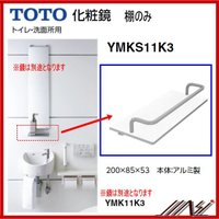200×800 ※トイレ・洗面所用  画像の鏡は 品番:YMK11K3 となります  セットは品番 ...