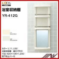 浴室収納棚 /鏡付 ( 平付 )   ■落下防止バー付き ■寸法:420×106×1.200  ■カ...