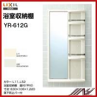 浴室収納棚 /鏡付 ( 平付 )   ■落下防止バー付き ■寸法:630×106×1.220  ■カ...