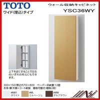 300×150(埋込代70)×800  本体・扉:木質製+コート紙 ペーパー収納量:12個、棚板可動...