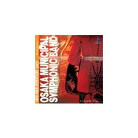取寄 | ニュー・ウインド・レパートリー 2005 (ザ・レッド・マシーン) | 大阪市音楽団  ( 吹奏楽 | CD )|msjp
