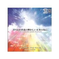 誇り高き者達の輝かしい未来の為に   アンサンブル・ファンファール  ( CD ) msjp