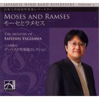 日本人作曲家吹奏楽レパートリー第4集:八木澤教司作品集「モーセとラメセス」 ( 吹奏楽   CD ) msjp