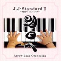 商品タイトル:J.J-Standard II 〜明日へ!スイング〜 アーティスト:演奏/アロー・ジャ...