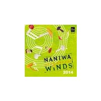 取寄   なにわ《オーケストラル》ウインズ2014   なにわ《オーケストラル》ウインズ  (2枚組)  ( 吹奏楽   CD ) msjp