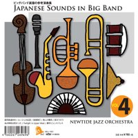 Japanese Sounds in Big Band Vol. 4 | NEWTIDE JAZZ ORCHESTRA  ( ビッグバンド | CD )|msjp