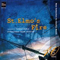 取寄 | 小編成レパートリー・コレクションVol. 10: 聖エルモの火 | フィルハーモニック・ウインズ 大阪  ( 吹奏楽 | CD )|msjp