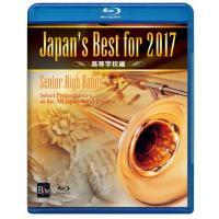 取寄 | Japan's Best for 2017 〜 高等学校編 (Blue-ray) (第65回全日本吹奏楽コンクールライブ) | varioius  ( 吹奏楽 | DVD )|msjp