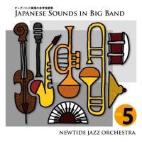 Japanese Sounds in Big Band Vol. 5 | ニュータイド・ジャズ・オーケストラ  ( ビッグバンド | CD )|msjp