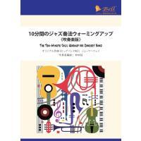 試聴可 | 10分間のジャズ奏法ウォーミングアップ 《吹奏楽版》 (フルスコアとパート譜のセット) | Jim Mahaffey / arr.  和田信  ( 吹奏楽 | 楽譜 )|msjp