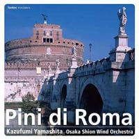 交響詩「ローマの松」   オオサカ・シオン・ウインド・オーケストラ  ( 吹奏楽   CD ) msjp