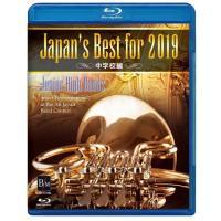 取寄 | Japan's Best for 2019 〜 中学校編 (Blue-ray) (第67回全日本吹奏楽コンクールライブ) | varioius  ( 吹奏楽 | DVD )|msjp