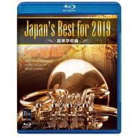 取寄 | Japan's Best for 2019 〜 高等学校編 (Blue-ray) (第67回全日本吹奏楽コンクールライブ) | varioius  ( 吹奏楽 | DVD )|msjp