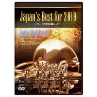 取寄 | Japan's Best for 2019 〜 中学校編 (DVD) (第67回全日本吹奏楽コンクールライブ) | varioius  ( 吹奏楽 | DVD )|msjp