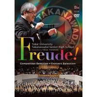 Freude! | 東海大学付属高輪台高等学校吹奏楽部  ( 吹奏楽 | DVD )|msjp