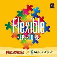 フレキシブル・レパートリー集 | SHOBIウインドシンフォニー、尚美ウインドオーケストラ  ( 吹奏楽 | CD )|msjp