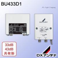 DXアンテナ BU433D1 家庭用ブースター UHFブースター 33dB/43dB共用形 送料無料 即日発送