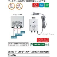 DXアンテナ CU43A 家庭用ブースター CS/BS-IF・UHFブースター 33dB/43dB共用形 送料無料