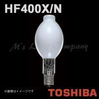 HF400X 後継品  形名: HF400X/N (HF400X-N) 品名: 蛍光水銀ランプ 商品...