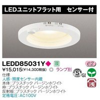 形名:LEDD85031Y 希望小売価格:14,300 円 (税別) 品名:LEDダウンライト 商品...