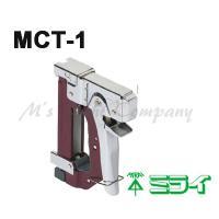 送料無料 未来工業 MCT-1 ケーブルタッカー 電気配線専用タッカー 在庫あり 即日発送 『MCT1』