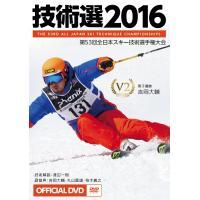「技術選2016」OFFICIAL DVD  第53回全日本スキー技術選手権大会  The 53rd...