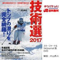 「技術選2016」DVD 第54回全日本スキー技術選手権大会 The 54rd All Japan ...