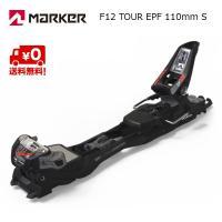 MARKER TOUR F12 EPF 110mm S  幅広のEPFフレームを持つTOUR F12...