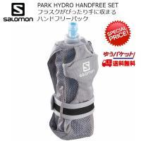 ALOMON APARK HYDRO HANDFREE SET L35981400 Silver R...
