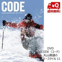 DVD 丸山貴雄のスキースタイル 11 CODE(コード)    丸山貴雄スキースタイル11では、『...