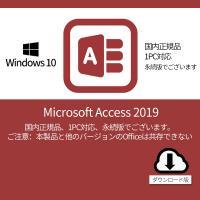 Microsoft Access 2019 1PC ダウンロード版・オンラインコード [正規版 /永続ライセンス /プロダクトキー /インストール完了までサポート致します]