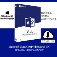 Microsoft Visio 2019 Professional 1PC プロダクトキー [正規版 /永続ライセンス /ダウンロード版 /インストール完了までサポート致します]