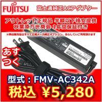 型番:FMV-AC342A スティックタイプスーパースリムACアダプタ― 規格:19V 3.42A ...