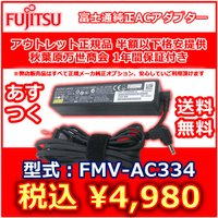 型番:FMV-AC334 スティックタイプスーパースリムACアダプタ― 規格:19V 3.42A  ...