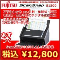 型番:FI-S1500 メーカ:富士通 製造:2012年  主な機能:  多くのユーザに愛用されてき...