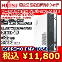 型番:富士通 ESPRIMO FMV-D750 CPU:Intel Core i5 650 3.2〜...
