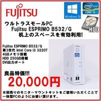 超小型 デスクトップ Fujitsu ESPRIMO B532/G core i3 3220T 4G...