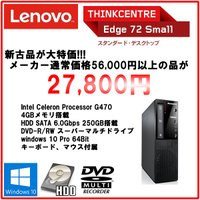 新古品 Lenovo ThinkCentre Edge 72 Small Celeron G470 ...