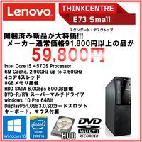 開梱済み 新品 Lenovo ThinkCentre Edge 73 Small core i5 4...